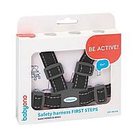 Вожжи детские для безопасной прогулки черный BabyOno (5901435403198)