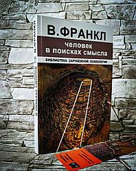 "Книга ""Людина в пошуках сенсу"" Віктор Франкл"