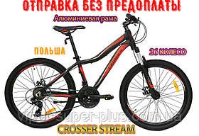 """Гірський велосипед Crosser Stream 26"""""""