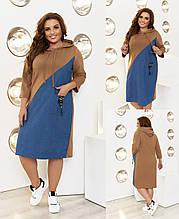 Стильное удобное спортивное платье большого размера 48-50,52-54,56-58