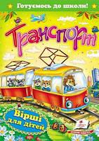 Готуємось до школи Транспорт Вірші для дітей Укр Пегас