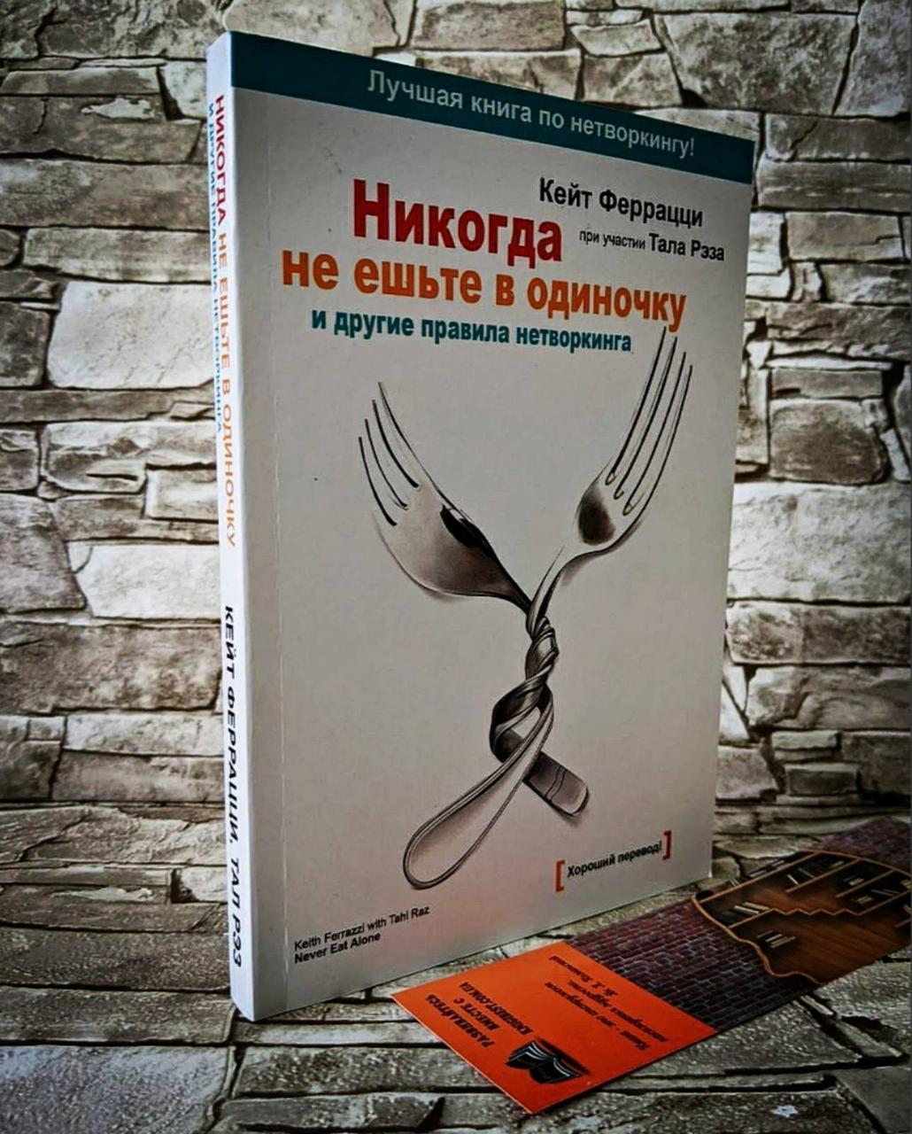 """Книга """"Никогда не ешьте в одиночку и другие правила нетворкинга""""  Тал Рэз, Кейт Феррацци"""