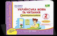 2 клас. Українська мова та читання. Мої перші досягнення. У 2-х ч. Ч. 1 (до підруч. Сапун Г.) Кравцова Н. ПіП
