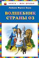 Книга: Волшебник страны Оз. Лаймен Фрэнк Баум