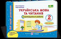 2 клас. Українська мова та читання. Мої перші досягнення. У 2-х ч. Ч. 2 (до підруч. Сапун Г.) Кравцова Н. ПіП