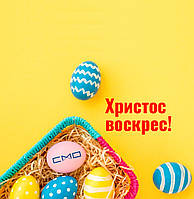 Поздравляем с Воскресением Христовым