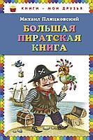 Книга: Большая пиратская книга. Михаил Пляцковский