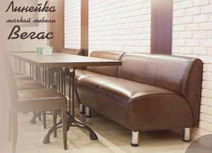 Диван Вегас для кафе, клуба, караоке, ресторана, офиса (любые комбинации)