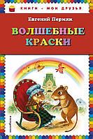 Книга: Волшебные краски. Евгений Пермяк