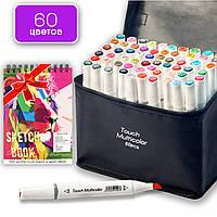 Маркери для художника, Набор для скетчей 2 в 1, маркеры двусторонние Touch Multicolor 60 цветов + Альбом