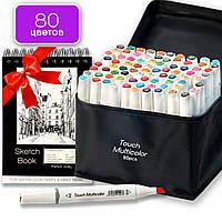 Набор фломастеров для художников, Маркеры спиртовые для скетчей Touch Multicolor 80 шт + скетчбук А5