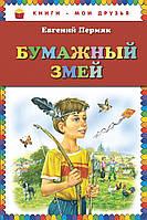 Книга: Бумажный змей. Евгений Пермяк