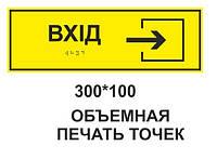 """Табличка со шрифтом брайля """"Вхід"""""""