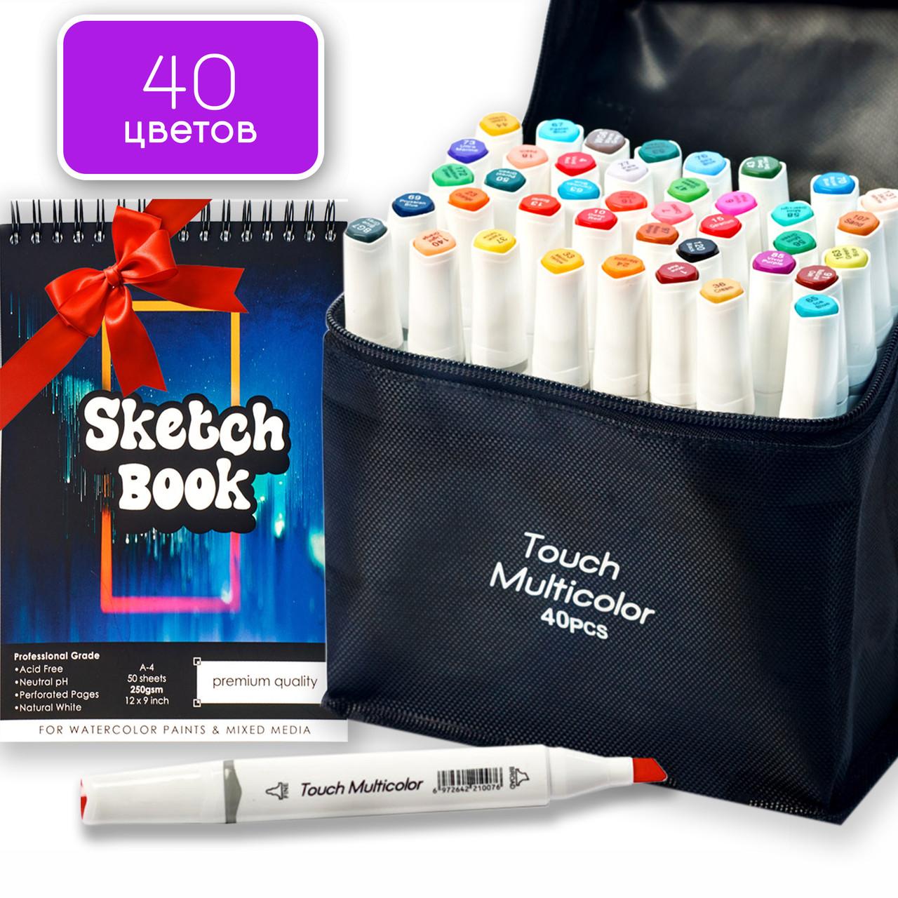 Набір для скетчів 2 в 1, Маркери художні Touch Multicolor 40 шт + Альбом для скетчинга А5 на 50 аркушів