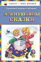 Книга: Алёнушкины сказки. Дмитрий Мамин-Сибиряк