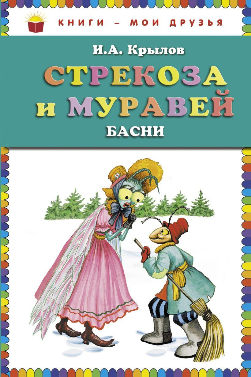 Книга: Стрекоза и Муравей. Басни. И.А. Крылов