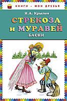 Книга: Стрекоза и Муравей. Басни. И.А. Крылов, фото 1