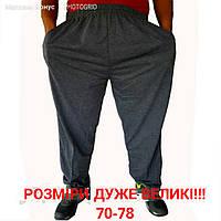 Спортивные штаны мужские очень больших размеров 70-78