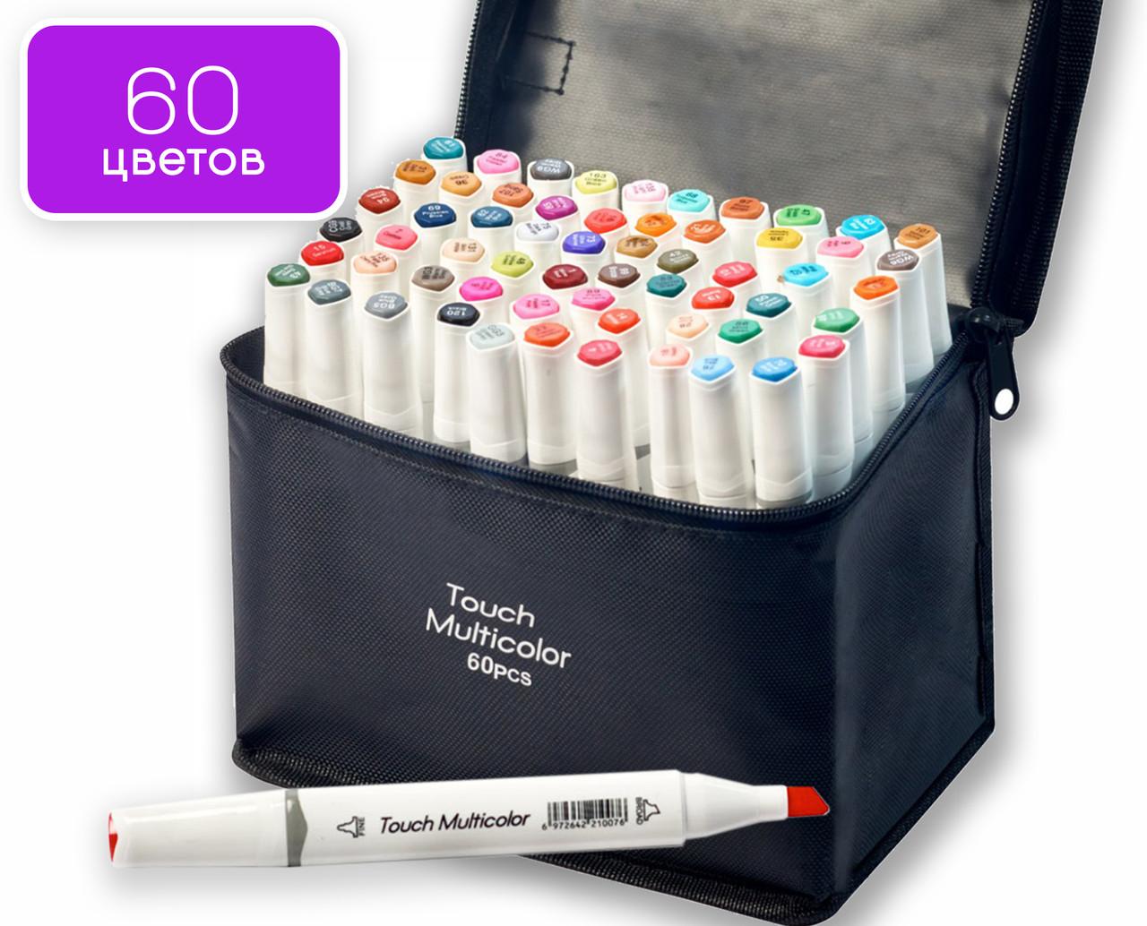 Набор маркеров Touch Multicolor для рисования и скетчинга на спиртовой основе 60 шт, Фломастеры для художников
