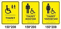 "Табличка со шрифтом брайля ""Туалет"""