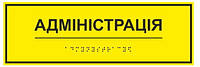 """Табличка со шрифтом брайля """"Адміністрація"""""""