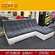 Модульный диван Спейс