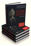 Атлас анатомии человека Синельников 4 тома