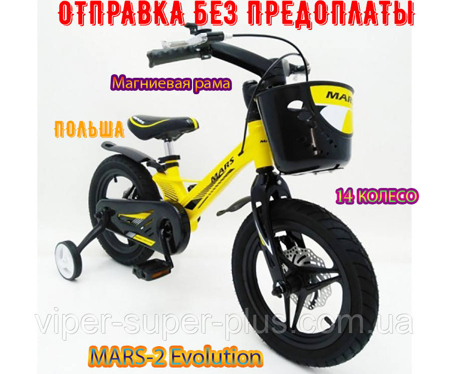 """✅Магнезиевый Велосипед «MARS-2 Evolution» 14"""" Дюймов Желтый Есть в наличии!"""