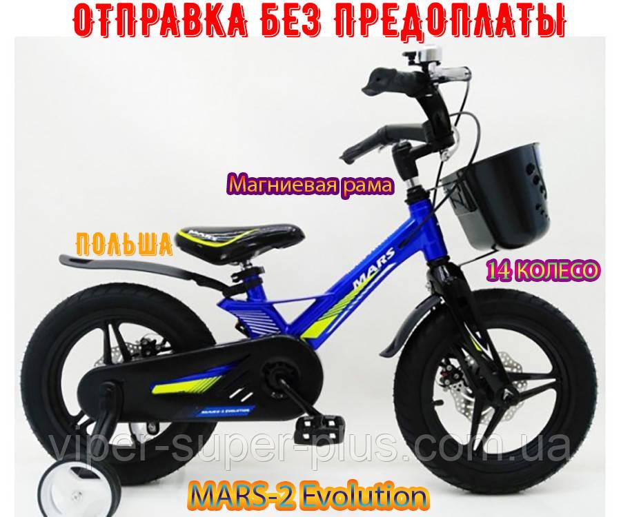 """✅Магнезиевый Велосипед MARS-2 Evolution"""" 14"""" Дюймів Синій Є у наявності!"""