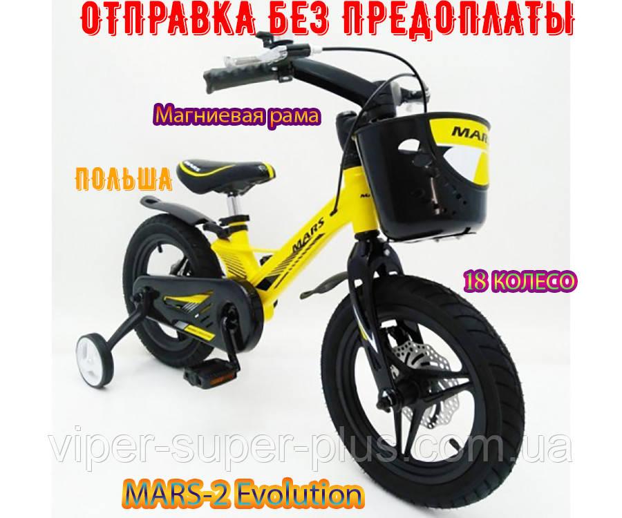 """✅Магнезиевый Велосипед «MARS-2 Evolution» 18"""" Дюймов Желтый Есть в наличии!"""