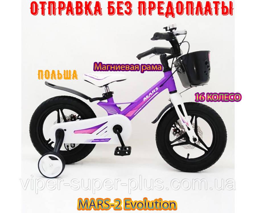 """✅Магнезиевый Велосипед «MARS-2 Evolution» 16"""" Дюймов Фиолетовый Есть в наличии!"""