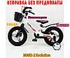 """✅Магнезиевый Велосипед «MARS-2 Evolution» 16"""" Дюймов Красный Есть в наличии!, фото 10"""