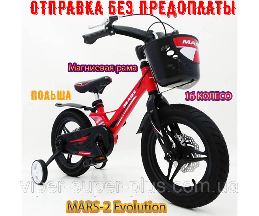 """✅Магнезиевый Велосипед «MARS-2 Evolution» 16"""" Дюймов Красный Есть в наличии!"""