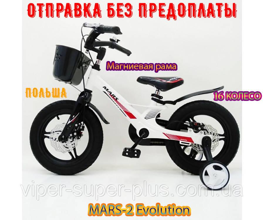 """✅Магнезиевый Велосипед MARS-2 Evolution"""" 16"""" Дюймів Білий Є у наявності!"""