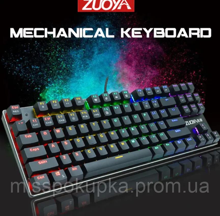 Механическая клавиатура Zuoya игровая подсветка русских символов
