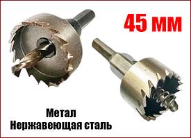 Коронка по металлу 45 мм HSS Zhiwei