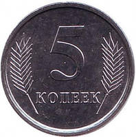Монета 5 копеек. 2005 год, Приднестровская Молдавская Республика. (АА)