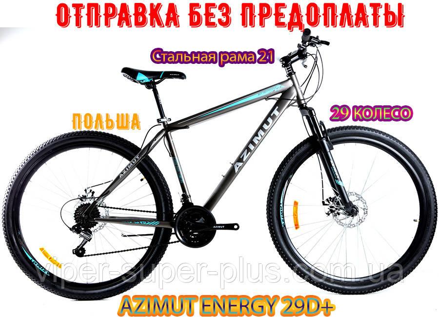 ✅ Горный Велосипед Azimut Energy 29 D+ (21 рама) СЕРЫЙ