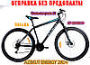 ✅ Горный Велосипед Azimut Energy 29 D+ (21 рама) СЕРЫЙ, фото 9