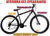 ✅ Горный Велосипед Azimut Energy 29 D+ (21 рама) СЕРЫЙ, фото 10