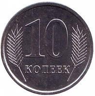 Монета 10 копеек. 2005 год, Приднестровская Молдавская Республика. (АА)