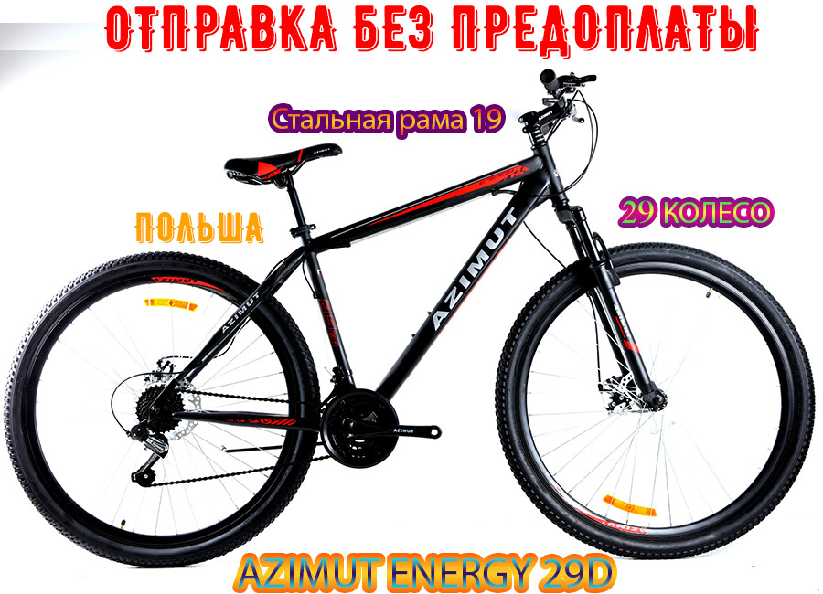 ✅ Гірський Велосипед Azimut Energy 29 D (19 рама) ЧОРНО-ЧЕРВОНИЙ