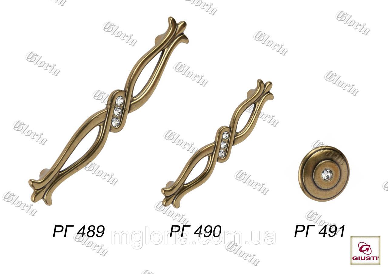 Ручки мебельные РГ 489, РГ 490, РГ 491