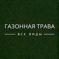 Штучна Трава
