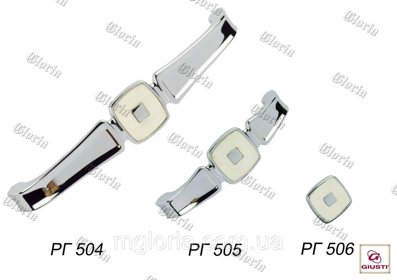 Ручки мебельные РГ 504, РГ 505, РГ 506