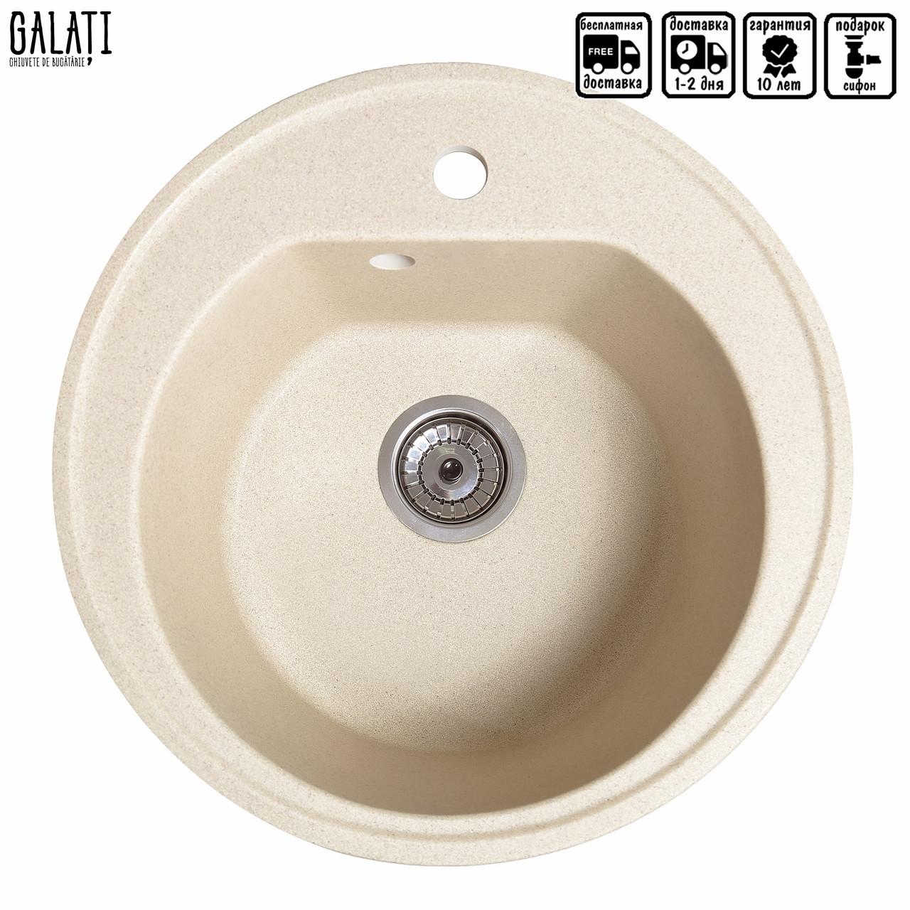 Кухонна мийка Galati Klasicky Avena (501)