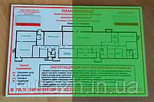 План евакуації люмінесцентний формату А-4