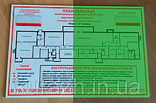 План евакуації люмінесцентний формату А-3