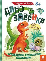 КЕНГУРУ Розумні наліпки. Динозаврики (Укр)