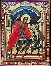 Святий мученик Микита Бесогон (200 х 155 мм)